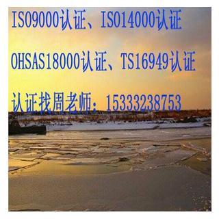 陕西ISO9001质量管理体系认证
