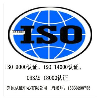 西安ISO9000质量管理体系认证