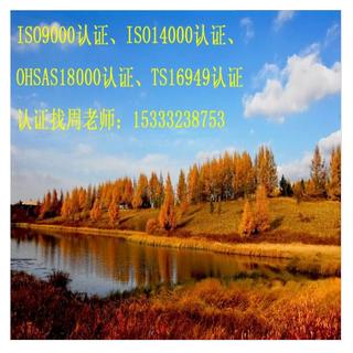 西藏ISO9000质量管理体系认证