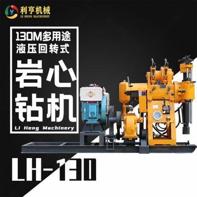 利亨供应HZ-130Y液压岩芯钻机  小型岩心取样钻机