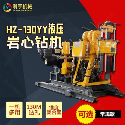 利亨供应HZ-130YY移机款液压岩芯钻机  轻便取样钻机
