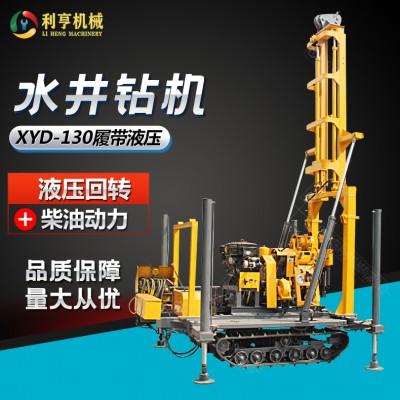 利亨供应XYD-130履带液压岩芯钻机 工程地质勘探钻机