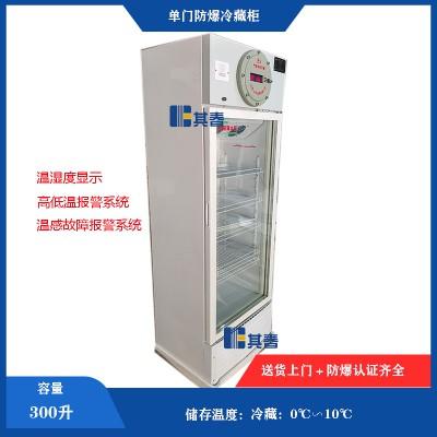 BL-300YL立式防爆冷藏柜化学防爆冰箱300L