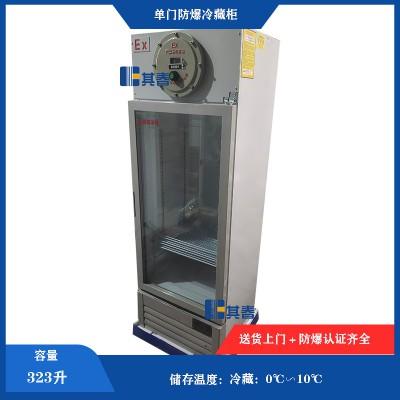 BL-323CF单门防爆冷藏柜0℃~10℃防爆冰箱冷藏