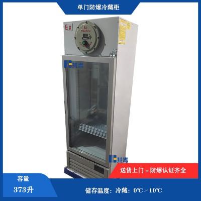 BL-373CF冷藏0~10℃化学防爆冷藏柜冷藏防爆冰箱