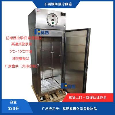 BL-520CB不锈钢防爆冰箱定做冷藏防爆冰箱