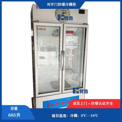 BL-LS685C双门防爆冷藏柜685L化学试剂防爆冰箱