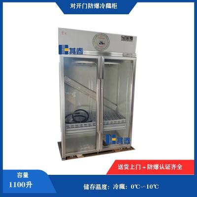 BL-L1100C冷藏防爆冷柜化学品防爆冰箱制造商