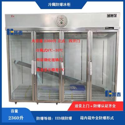 防爆冷藏冰柜BL-L2360CF4M防爆试剂柜冷藏防爆冰箱