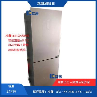 BL-253CD防爆冰箱冷藏冷冻253L实验室防爆冰箱