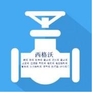 西格沃阀业(上海)有限公司
