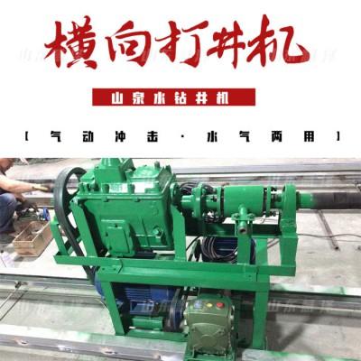 慧泽 横向打井机 钻山泉水机器设备 300米横井钻井机