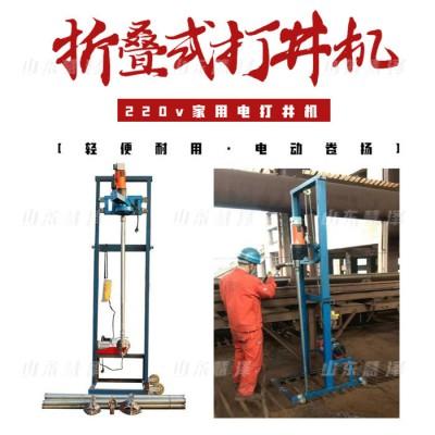 济宁供应打井机成套设备 新型打井机50米小型全自动电动打井机