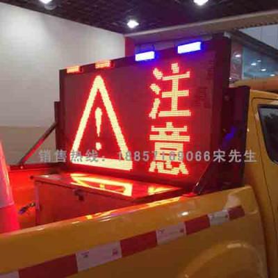 皮卡车车载led显示屏高速流动路况情报板交通显示屏