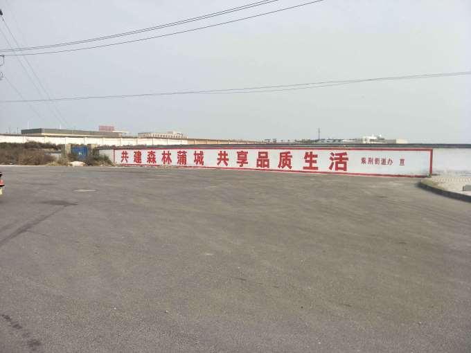 蚌埠写墙体大字蚌埠商铺墙体广告那些特点