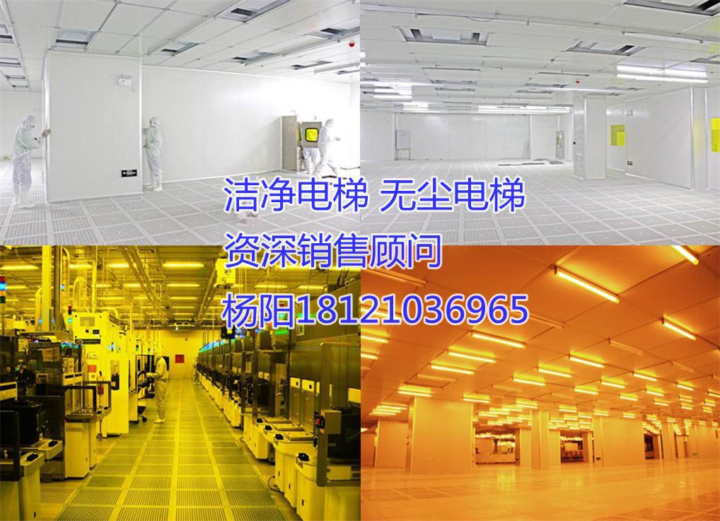 青海省海西州格尔木市洁净电梯、无尘电梯