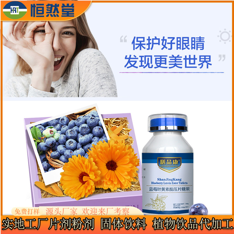 蓝莓叶黄素酯压片糖果 蓝莓叶黄素酯饮品电商网红爆款代加工厂家