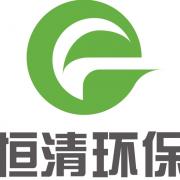 南京恒清环保设备有限公司