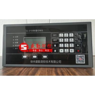 Q-2105称重显示仪,Q2105称重控制器,积算器徐州盛勤
