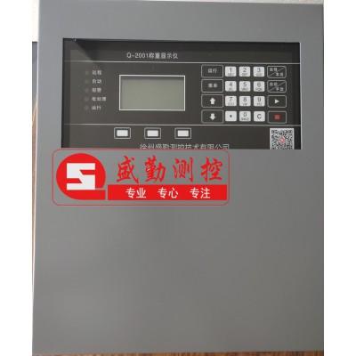 徐州盛勤皮带秤称重显示仪Q-2001皮带秤仪表称重控制器