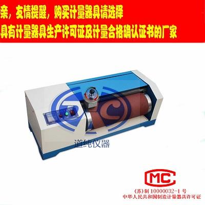 旋转辊筒式磨耗机-橡胶DIN磨耗试验机-邵坡尔磨耗试验机