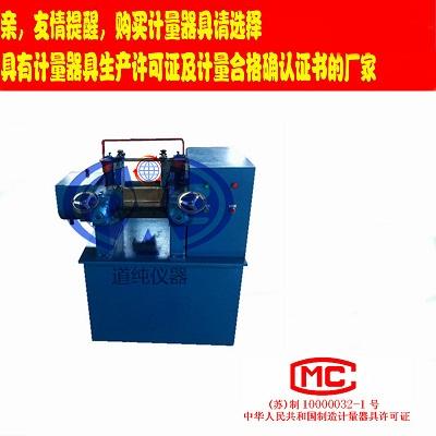 橡胶实验室用开放式炼胶机-橡胶试验6寸炼胶机-电加热炼胶机