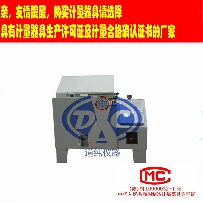可程式盐雾试验机-耐中性盐雾性能试验-加速盐雾试验箱