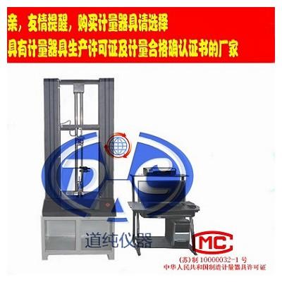 木材拉力试验机-热塑性树脂断裂强度试验机-人造材料拉力测试机