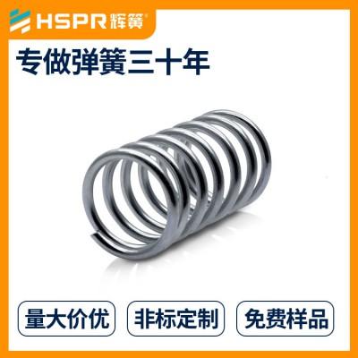辉簧弹簧厂家生产不锈钢304压缩弹簧多种型压缩弹簧压簧