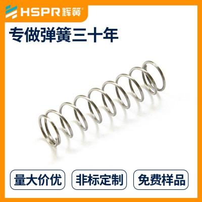 辉簧弹簧厂家供应玩具压缩弹簧文具压缩弹簧不锈钢弹簧